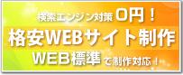検索エンジン対策0円の格安サイト制作を導入できる。共用サーバー同時申込みでさらに割引!