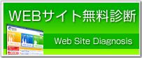 現状のWEBサイトは本当に問題点はないでしょうか?サイト診断結果で問題解消の突破口がみえる!